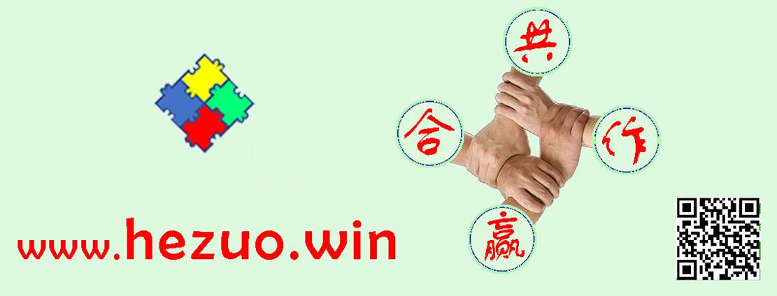 合作共赢  hezuo.win